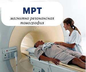 МРТ в Макеевке