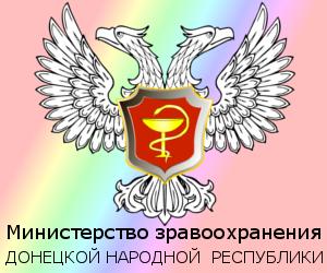 Минздрав ДНР