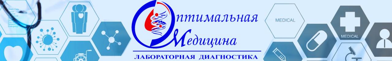 Оптимальная Медицина в Макеевке