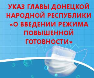 Указ главы ДНР о коронавирусе