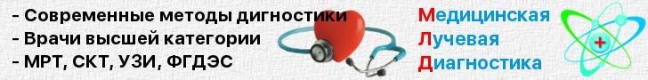 Медицинская лучевая диагностика